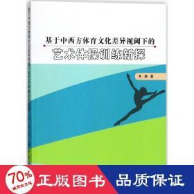 基于中西方体育文化差异视阈下的艺术体操训练新探