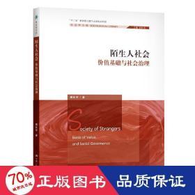 陌生人社會:價值基礎與社會治理(社會學文庫)
