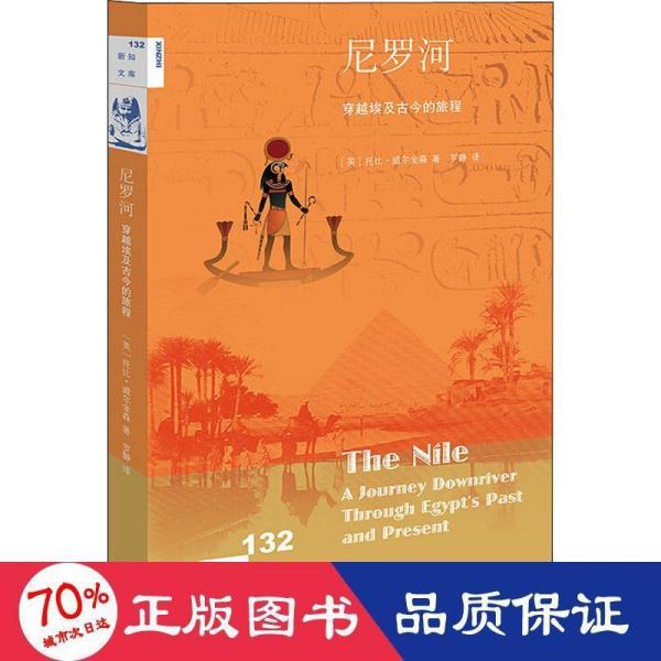 新知文库132·尼罗河:穿越埃及古今的旅程