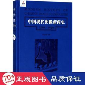 第5卷/中国现代图像新闻史(1919-1949)