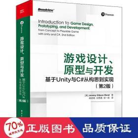 游戏设计、原型与开发:基于Unity与C#从构思到实现(第2版)