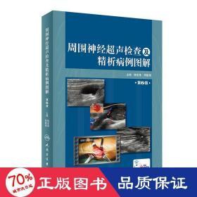 周圍神經超聲檢查及精析病例圖解(第2版配增值)