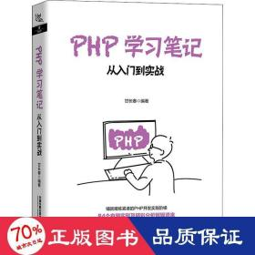 PHP學習筆記:從入門到實戰