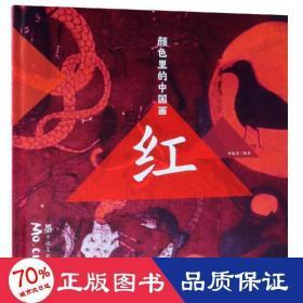 颜色里的中国画·红