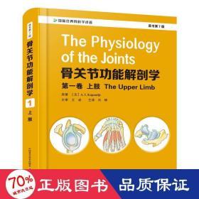 骨关节功能解剖学:第一卷上肢(原书第7版)