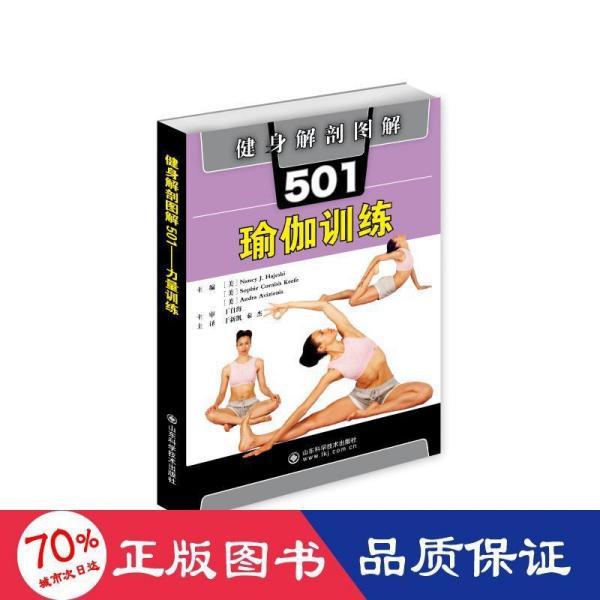 健身解剖图解501:瑜伽训练