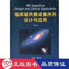 临床磁共振成像序列设计与应用(第2版)