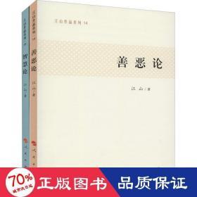 善恶论 智慧论(14-15) 法学理论 江山 新华正版