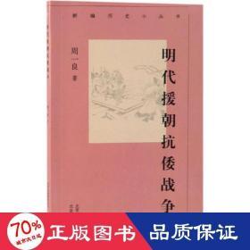 新编历史小丛书·明代援朝抗倭战争