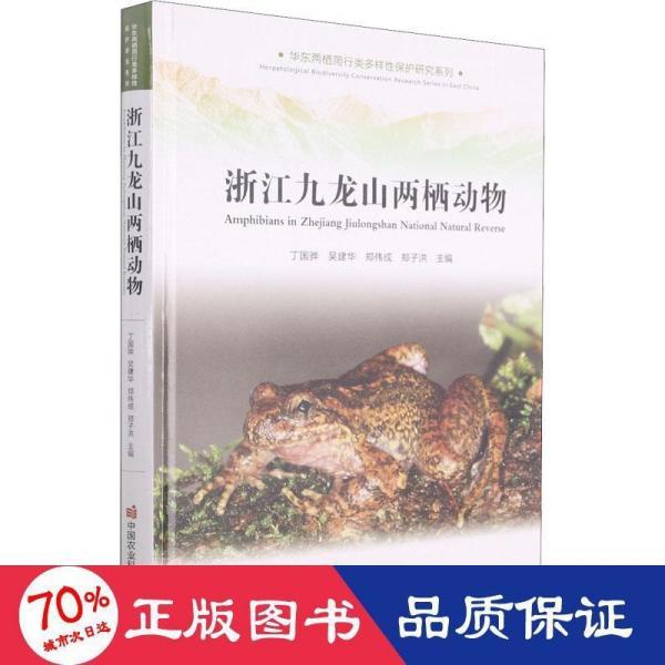 浙江九龙山两栖动物