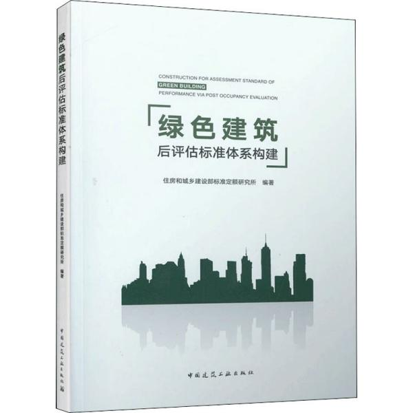 绿色建筑后评估标准体系构建CONSTRUCTIONFORASSESSMENTSTAND