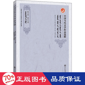中国当代文学作品选粹2017.散文集(蒙文卷)