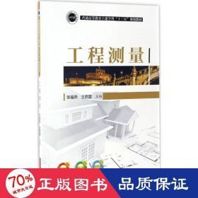"""工程测量/普通高等教育土建学科""""十三五""""规划教材"""
