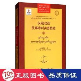 汉藏双语民事审判实务技能