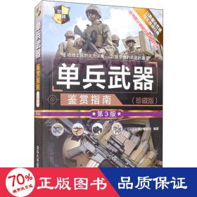 單兵武器鑒賞指南(珍藏版第3版)/世界武器鑒賞系列
