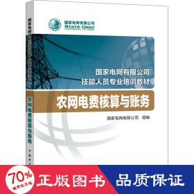 國家電網有限公司技能人員專業培訓教材 農網電費核算與賬務