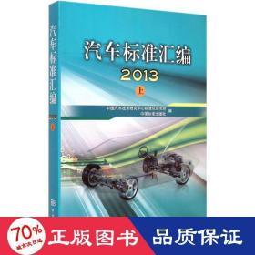 汽車標準匯編(上 2013)