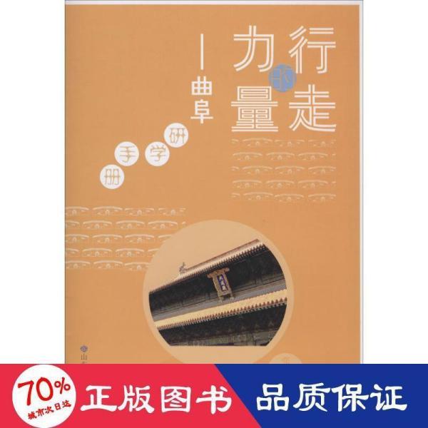 行走的力量——曲阜研学手册
