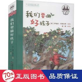 世界儿童文学典藏馆·英国馆--我们要做好孩子