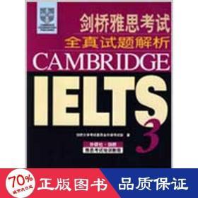 剑桥雅思试全真试题解析(3)(配cd)(新) 外语-雅思 剑桥大学试委员会外语试部 著 新华正版