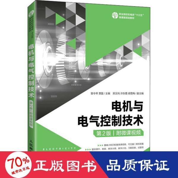 电机与电气控制技术(第2版)(附微课视频)