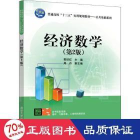 經濟數學(第2版)