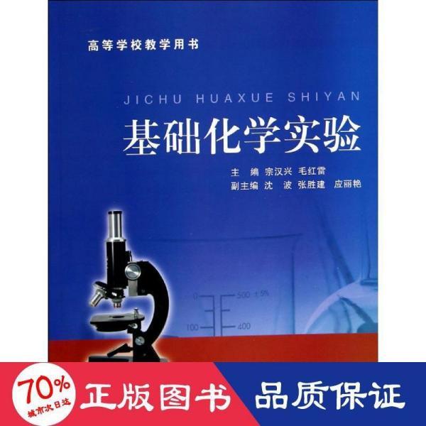 基础化学实验/高等学校教学用书