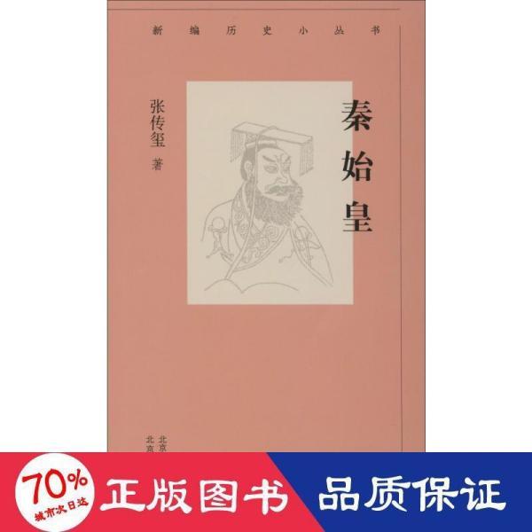 新编历史小丛书 秦始皇