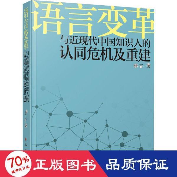 语言变革与近现代中国知识人的认同危机及重建