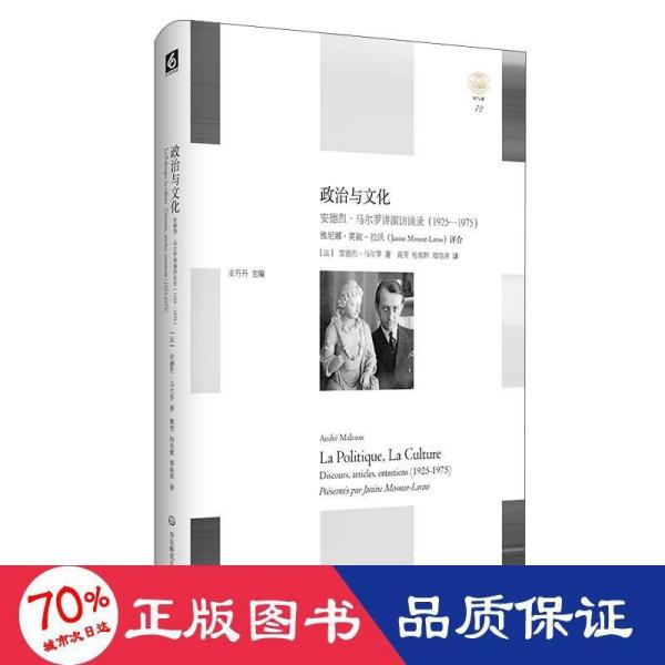 政治与文化:(1925-1975)安德烈.马尔罗讲演访谈录