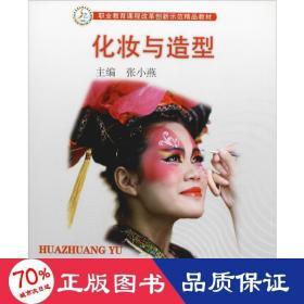化妆与造型/职业教育课程改革创新示范精品教材