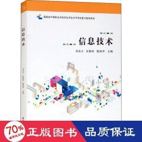 信息技術/福建省中等職業學校學生學業水平考試復習指導用書