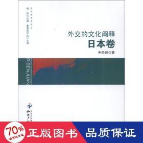 外交学学术文丛:外交的文化阐释(日本卷)