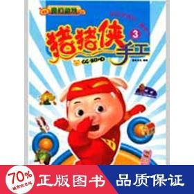 猪猪侠手工3——魔幻游戏 手工制作 童乐 编绘 新华正版