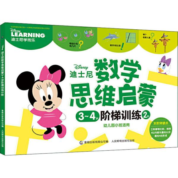 迪士尼数学思维启蒙3-4岁阶梯训练2阶(幼儿园小班适用)