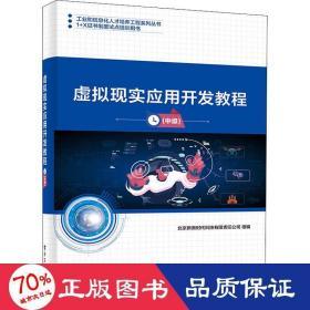 虛擬現實應用開發教程(中級)