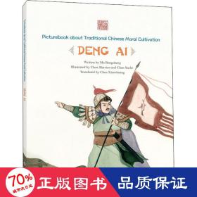 志存高远:邓艾(英文)/中国传统修身故事绘本(第三辑)
