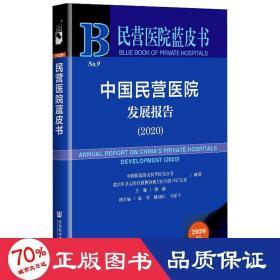 民营医院蓝皮书:中国民营医院发展报告(2020)