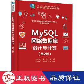 mysql网络数据库设计与开发(第2版) 大中专理科计算机 丁允超 新华正版