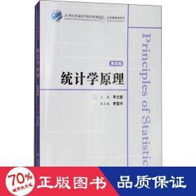 统计学原理(第四版 附习题集)