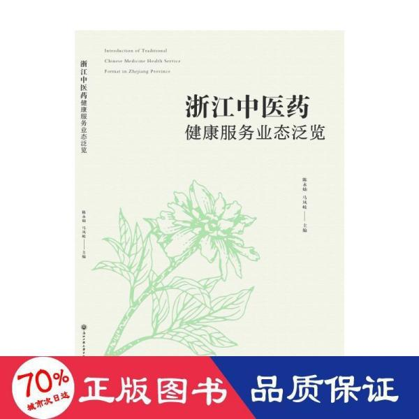 浙江中医药健康服务业态泛览