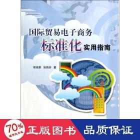 國際貿易電子商務標準化實用指南