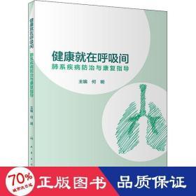 健康就在呼吸間·肺系疾病防治與康復指導