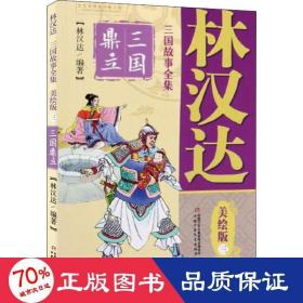 林汉达·三国故事全集·美绘版:3三国鼎立