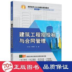 建筑工程招投標與合同管理(高職高專土木與建筑規劃教材)