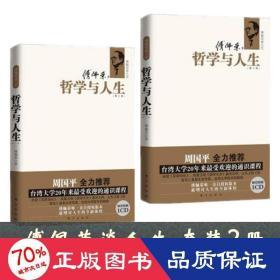 傅佩荣谈人生 哲学与人生(第2版)+易经与人生 套装2册 中国哲学 傅佩荣 新华正版