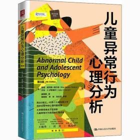 儿童异常行为心理分析 第8版 心理学 (美)丽塔·威克斯-纳尔逊,(美)艾伦·c.伊斯雷尔 新华正版