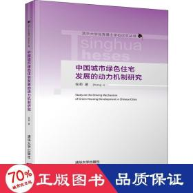 中國城市綠色住宅發展的動力機制研究/清華大學優秀博士學位論文叢書