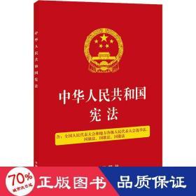 中华人民共和国宪法(五合一:全国人民代表大会和地方各级人民代表大会选举法、国旗法、国歌法、国徽法)32开 压纹烫金版