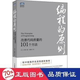 编程的原则改善代码质量的101个方法(图灵出品)